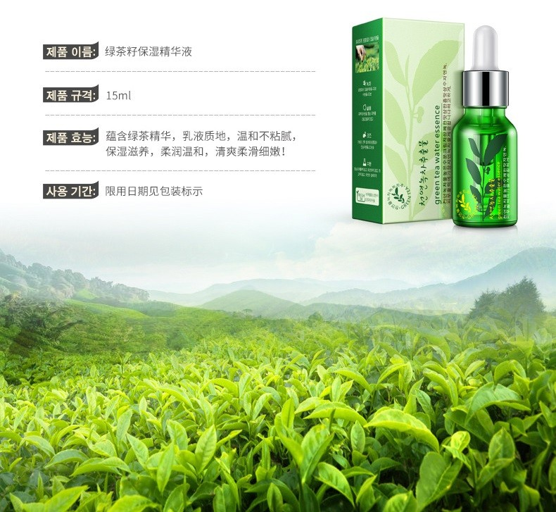 """Сыворотка для лица """"Зеленый чай"""" Bioaqua"""