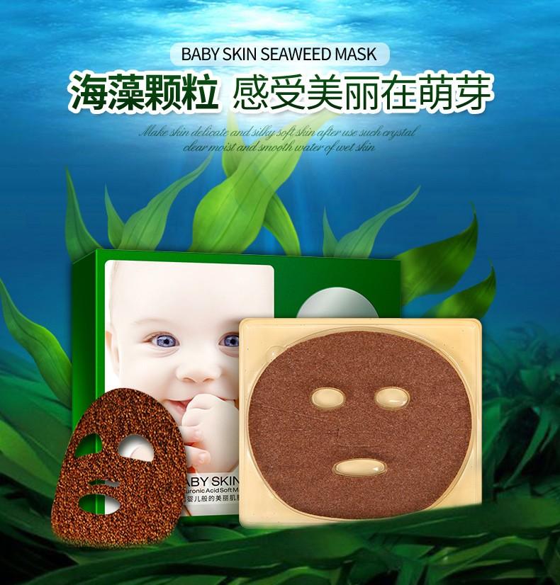 Набор водорослевых масок Bioaqua Baby Skin Seaweed Mask 7 штук.