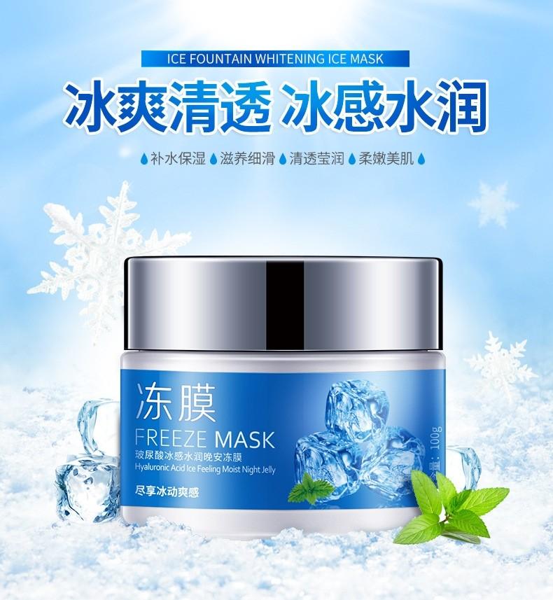 """Охлаждающая ночная маска-желе """"Гиалуроновая"""" BioAqua Freeze Mask"""