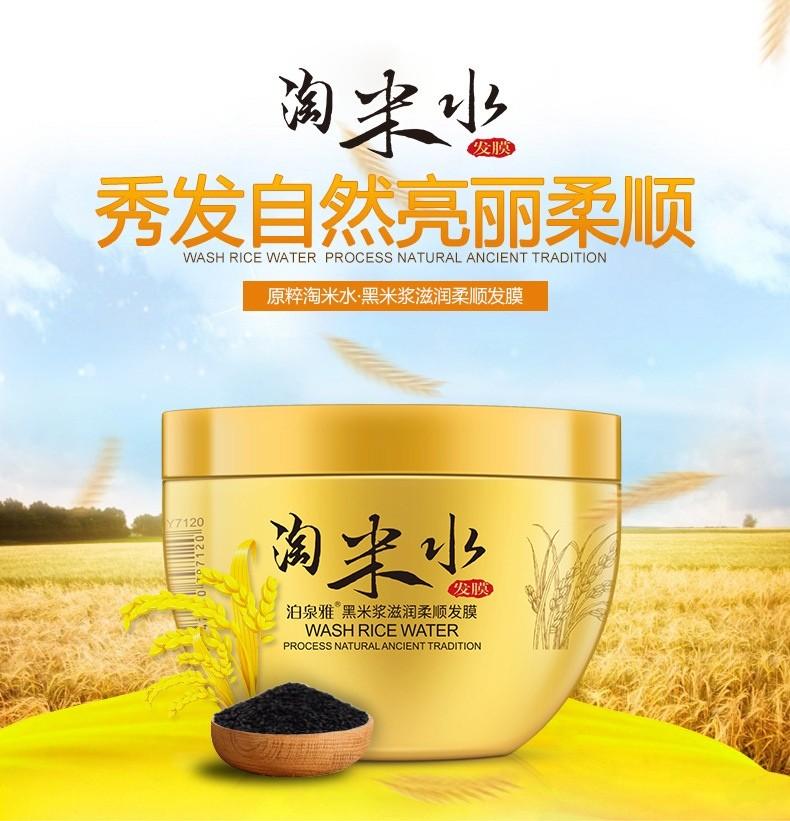 Питательная разглаживающая маска для волос с рисовым молоком BIOAQUA WASH RICE WATER, 500 мл.