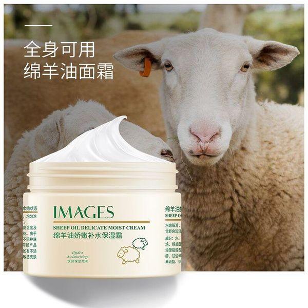 Нежный универсальный питательный крем с овечьим жиром Images Sheep Oil Cream, 140 гр