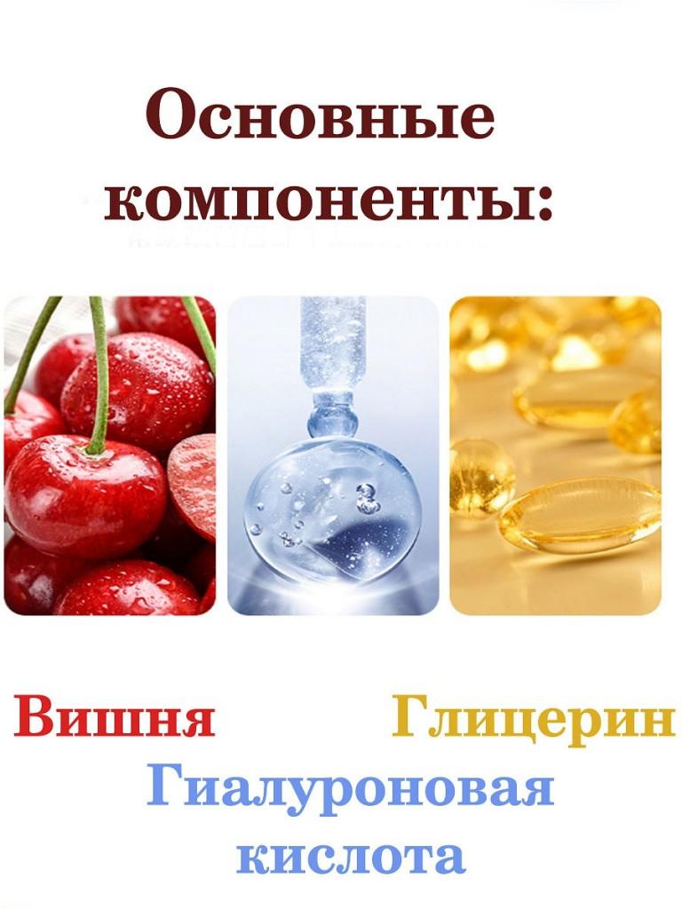 Набор 10 увлажняющих патчей для губ+бальзам для губ с гиалуроновой кислотой и экстрактом черешни CAHNSAI