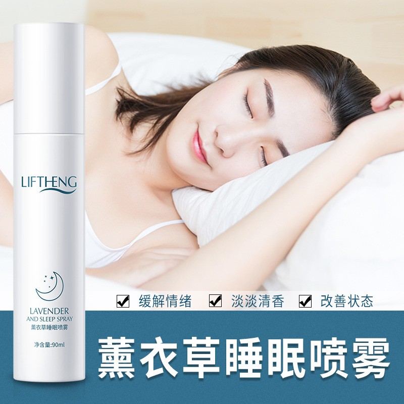 Расслабляющий спрей для подушки с лавандой, улучшающий качество сна Liftheng Lavender and sleep spray, 90 мл.