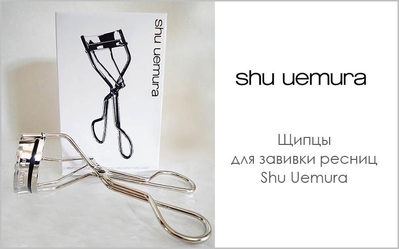 Щипцы-керлер для ресниц SHU UEMURA с запасной подушечкой