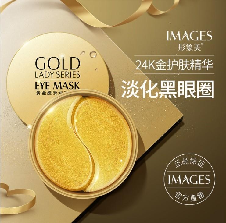 Коллагеновые патчи IMAGES с золотом, 60 шт.